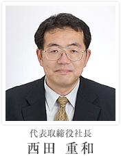 代表取締役社長 西田重和