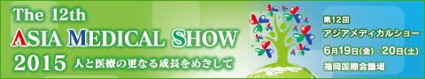 第12回 アジアメディカルショー